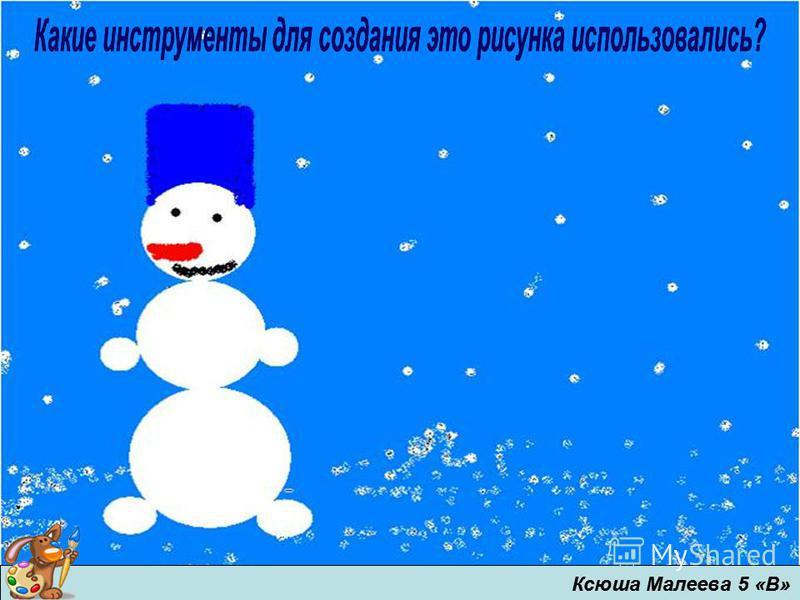 Ксюша Малеева 5 «В»