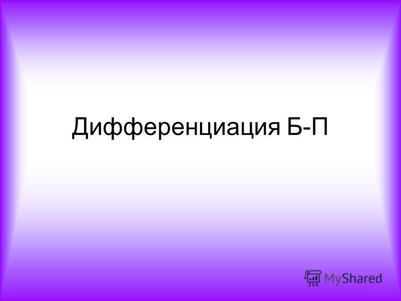 Дифференциация Б-П