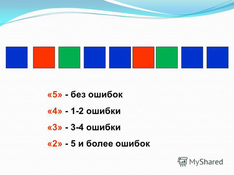 «5» - без ошибок «4» - 1-2 ошибки «3» - 3-4 ошибки «2» - 5 и более ошибок