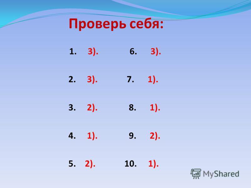 Проверь себя: 1. 3). 6. 3). 2. 3). 7. 1). 3. 2). 8. 1). 4. 1). 9. 2). 5. 2). 10. 1).