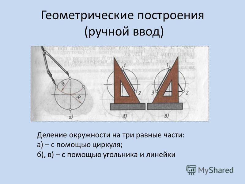 Геометрические построения (ручной ввод) Деление окружности на три равные части: а) – с помощью циркуля; б), в) – с помощью угольника и линейки