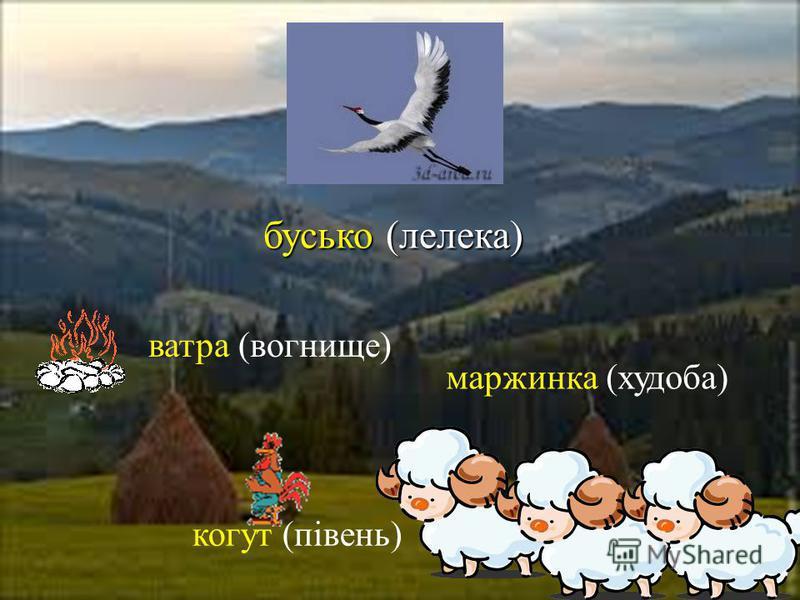 маржинка (худоба) когут (півень) ватра (вогнище) бусько (лелека)