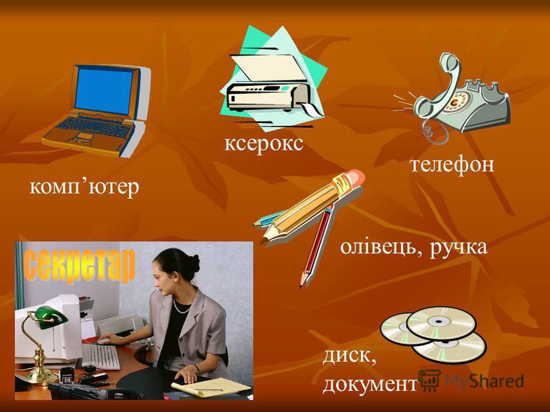 компютер ксерокс телефон олівець, ручка диск, документ
