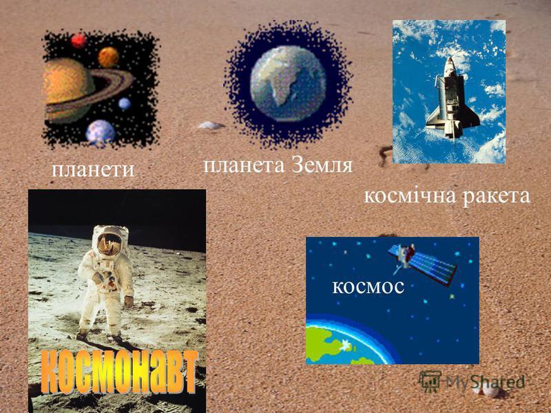планети космічна ракета планета Земля космос