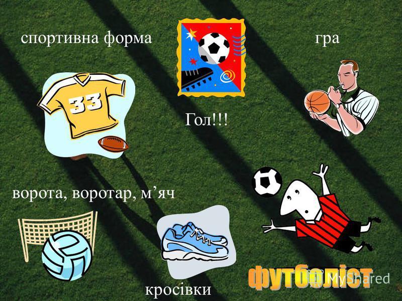 ворота, воротар, мяч кросівки Гол!!! граспортивна форма