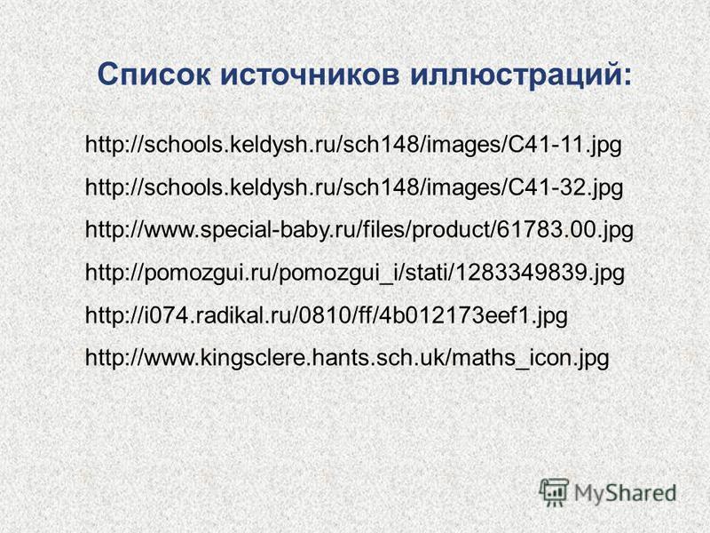 Список источников основного содержания : http://www.uchportal.ru/load/154-1-0-10890 http://www.izvilina.com/pd1. html http://rebus.detsky-mir.com/