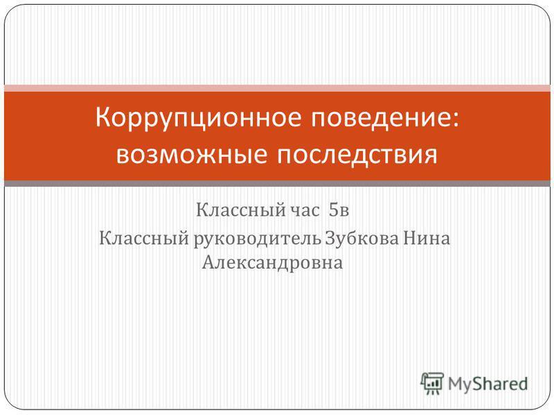 Классный час 5 в Классный руководитель Зубкова Нина Александровна Коррупционное поведение : возможные последствия