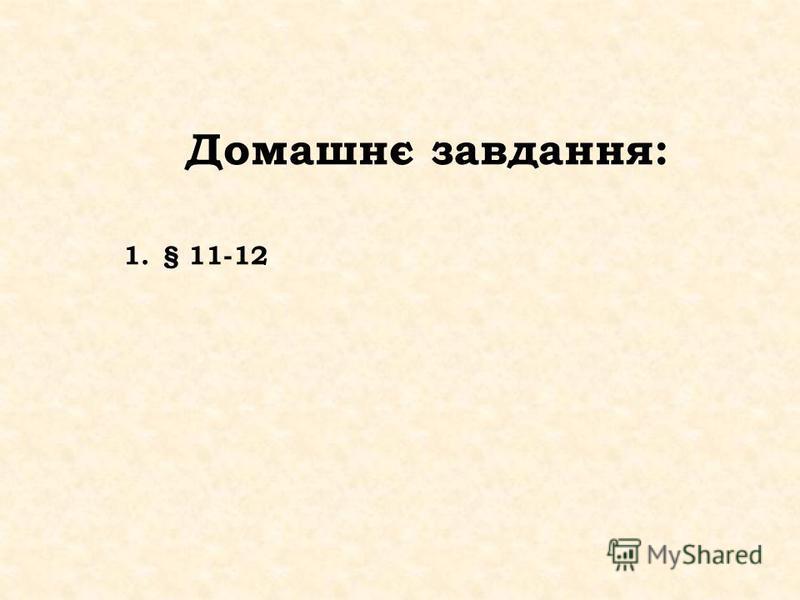 Домашнє завдання: 1.§ 11-12