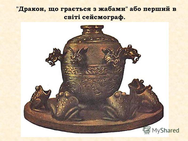 Дракон, що грається з жабами або перший в світі сейсмограф.