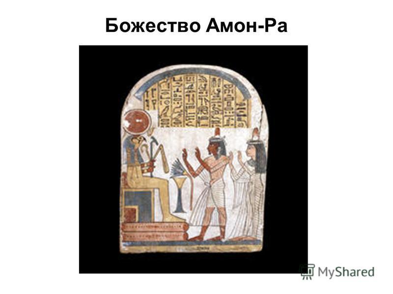 Божество Амон-Ра