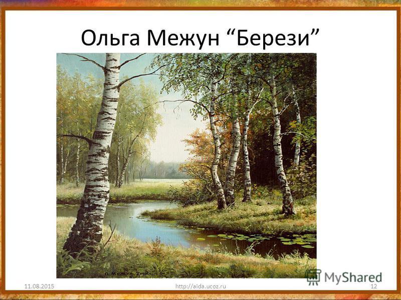 Ольга Межун Берези 11.08.201512http://aida.ucoz.ru