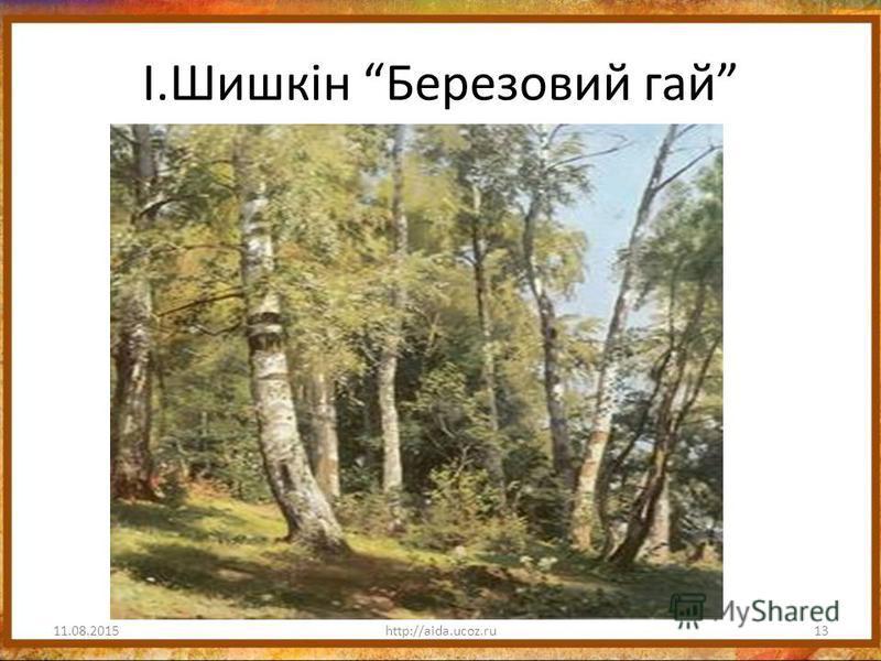 І.Шишкін Березовий гай 11.08.201513http://aida.ucoz.ru