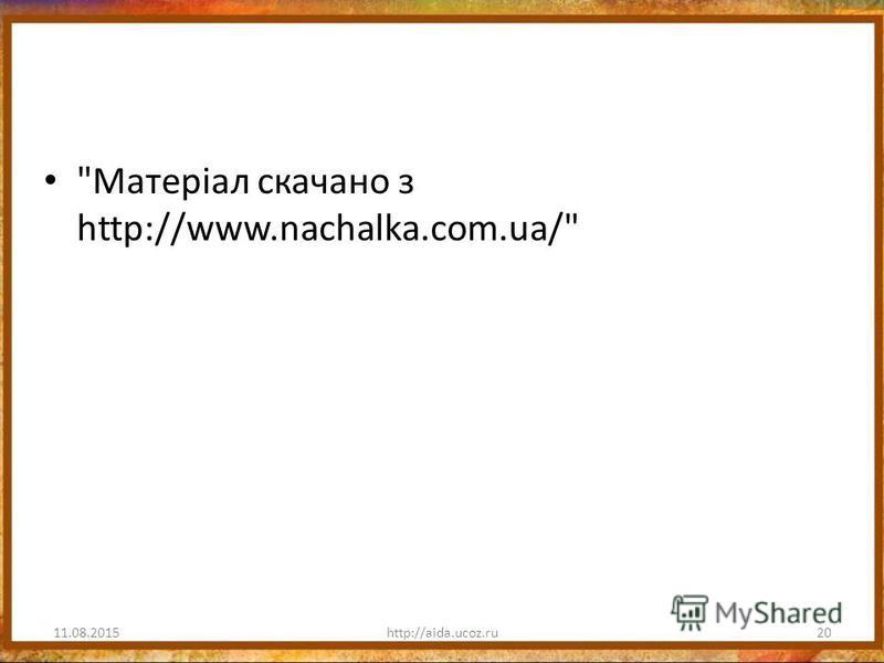 Матеріал скачано з http://www.nachalka.com.ua/ 11.08.201520http://aida.ucoz.ru