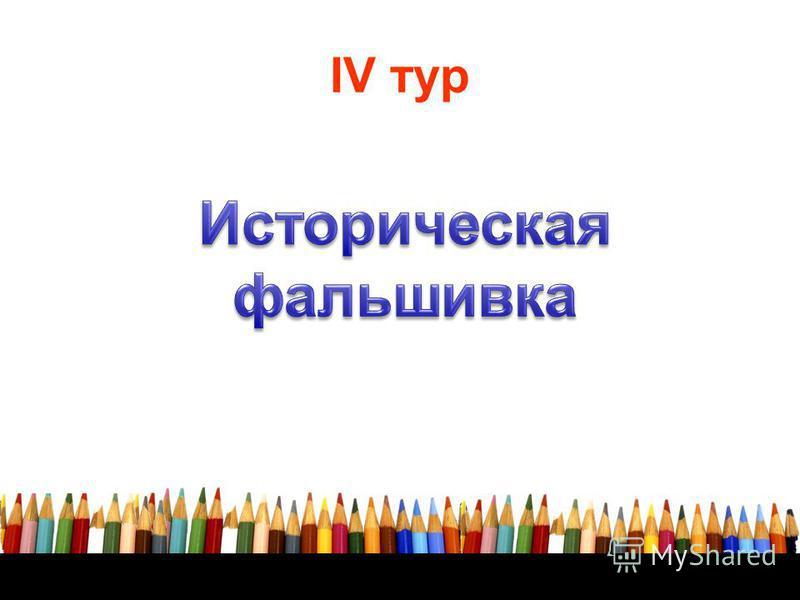 IV тур