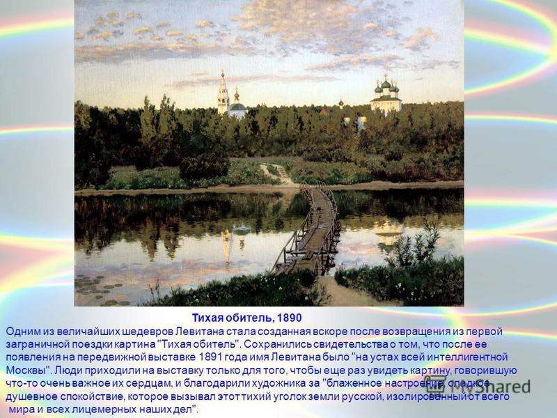 Тихая обитель, 1890 Одним из величайших шедевров Левитана стала созданная вскоре после возвращения из первой заграничной поездки картина