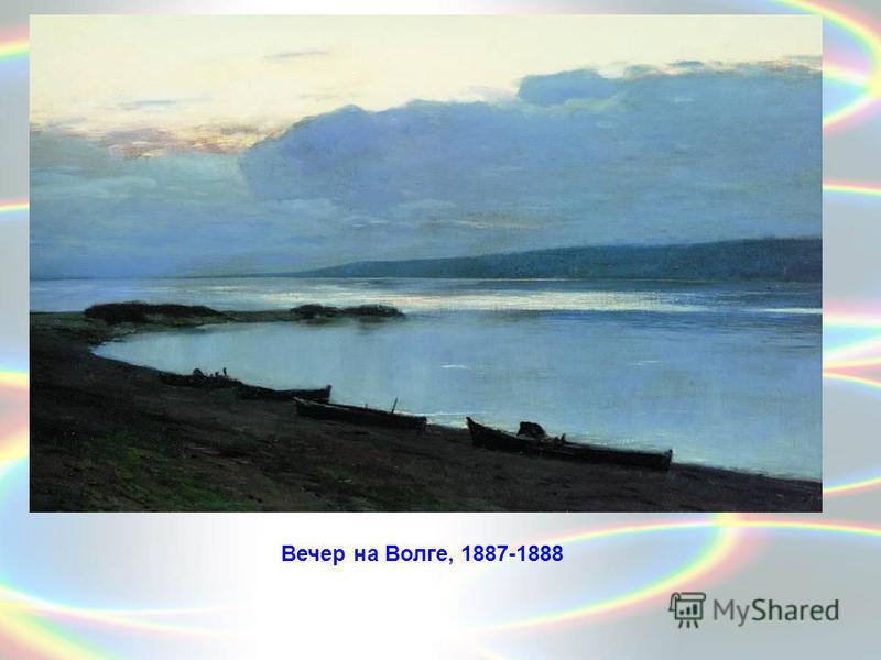 Вечер на Волге, 1887-1888
