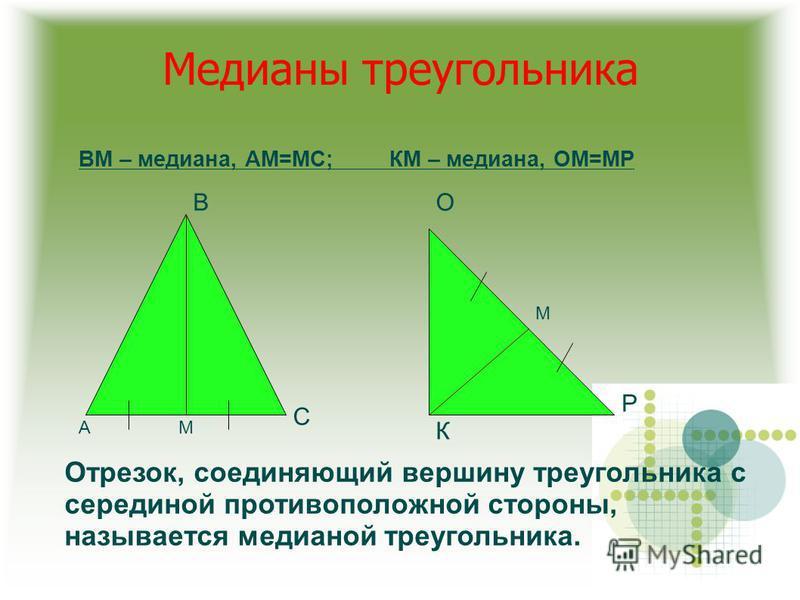 Медианы треугольника А В С К О Р М М ВМ – медиана, АМ=МС; КМ – медиана, ОМ=МР Отрезок, соединяющий вершину треугольника с серединой противоположной стороны, называется медианой треугольника.