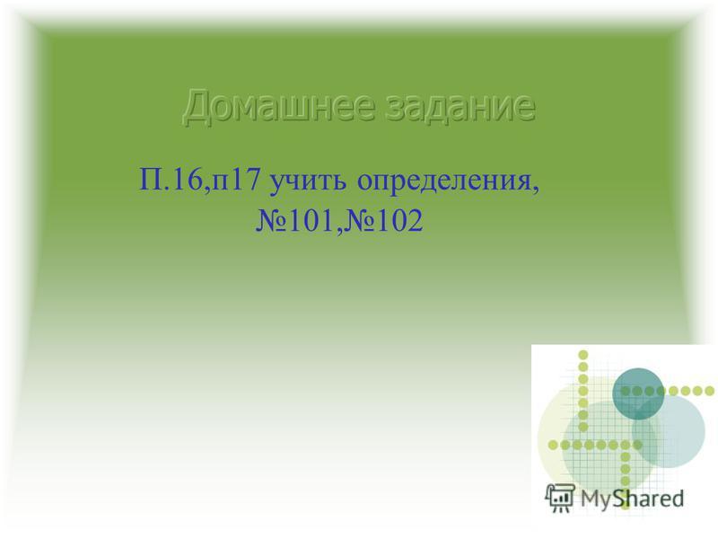 П.16,п 17 учить определения, 101,102