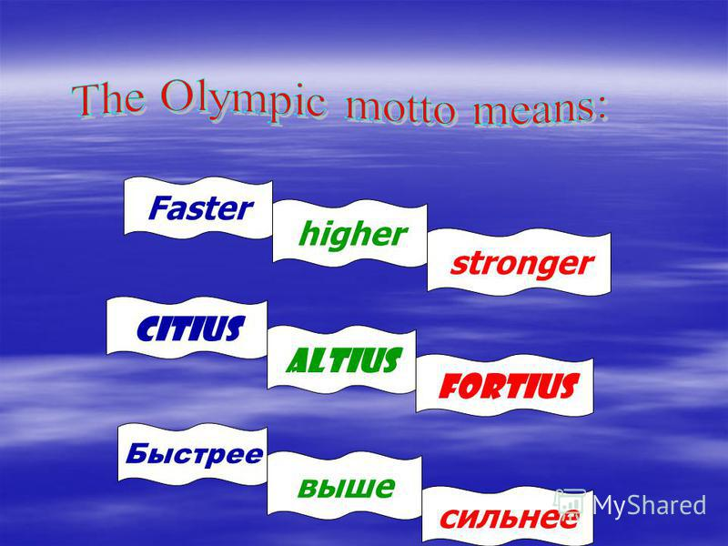 Faster higher stronger citius ALTIUS FORTIUS Быстрее выше сильнее