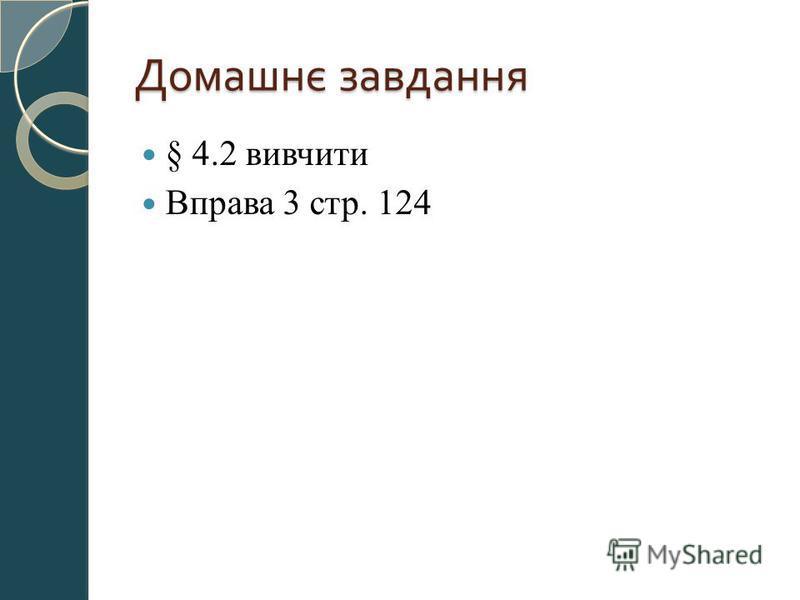 Домашнє завдання § 4.2 вивчити Вправа 3 стр. 124