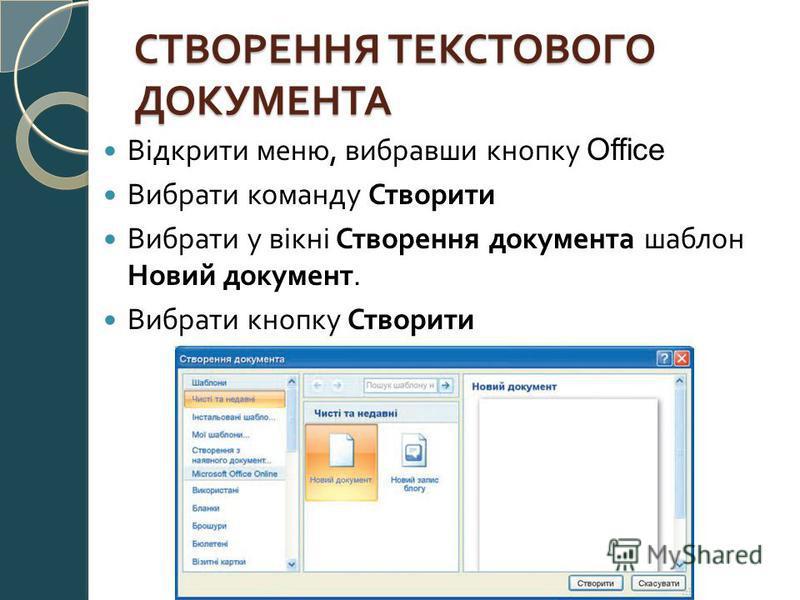 СТВОРЕННЯ ТЕКСТОВОГО ДОКУМЕНТА Відкрити меню, вибравши кнопку Office Вибрати команду Створити Вибрати у вікні Створення документа шаблон Новий документ. Вибрати кнопку Створити