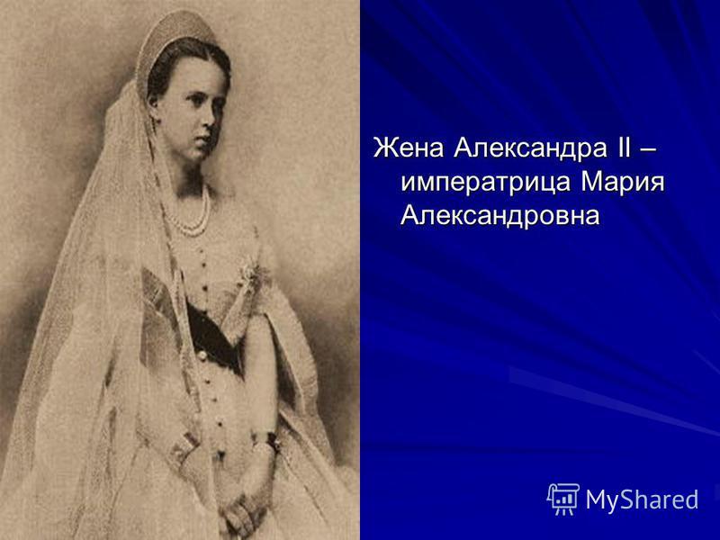 Жена Александра II – императрица Мария Александровна