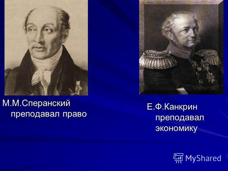 М.М.Сперанский преподавал право Е.Ф.Канкрин преподавал экономику