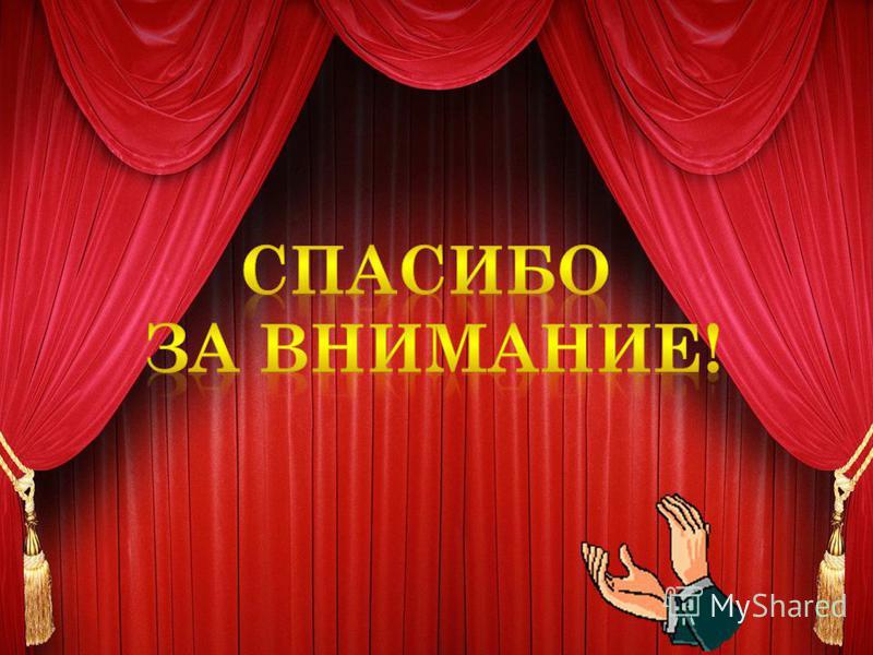 Таким образом, изучив историю Донского театра с момента основания до наших дней, мы выяснили, какую роль играет Казачий драматический театр в наследии русской культуры. Собранный материал я оформила в виде презентации «Театральный Новочеркасск», чтоб
