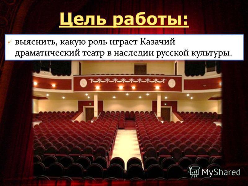 В декабре 2011 года вместе со своими одноклассниками, я посетила Донской театр драмы и комедии им. В.Ф. Комиссаржевской, получила огромное удовольствие от спектакля «Гроза» А. Н. Островского. Я очень люблю театр. Г. Гейне говорил: «Театр отдален от н