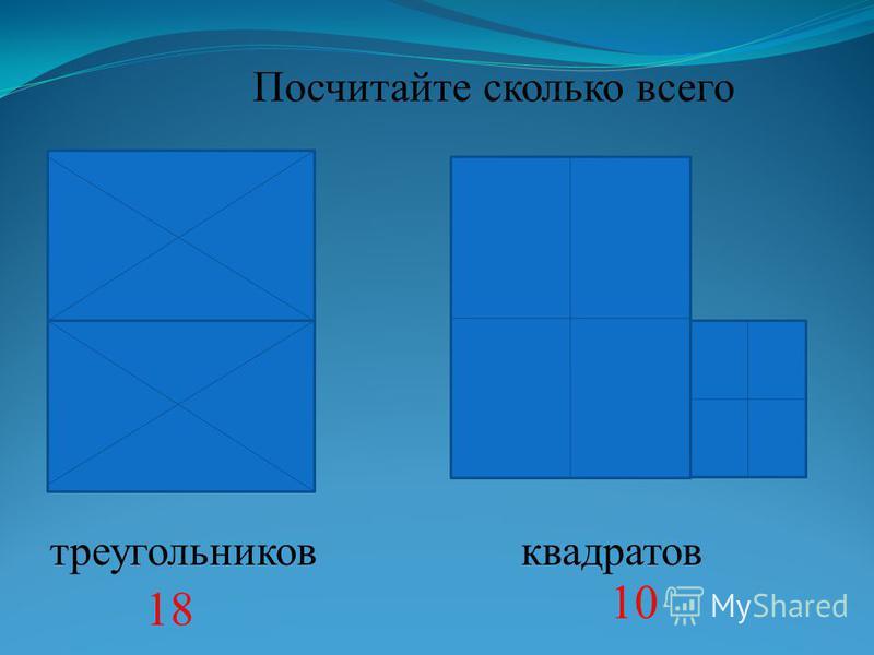 Посчитайте сколько всего треугольников квадратов 18 10
