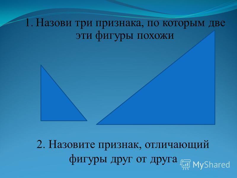 1. Назови три признака, по которым две эти фигуры похожи 2. Назовите признак, отличающий фигуры друг от друга