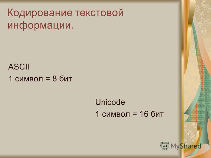 Кодирование текстовой информации. ASCII 1 символ = 8 бит Unicode 1 символ = 16 бит