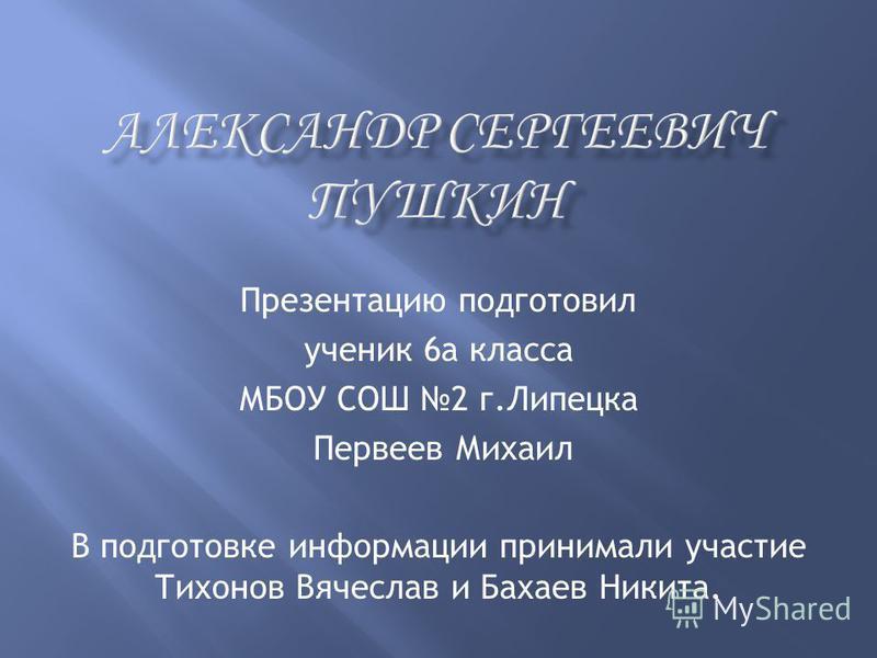 Презентацию подготовил ученик 6 а класса МБОУ СОШ 2 г.Липецка Первеев Михаил В подготовке информации принимали участие Тихонов Вячеслав и Бахаев Никита.