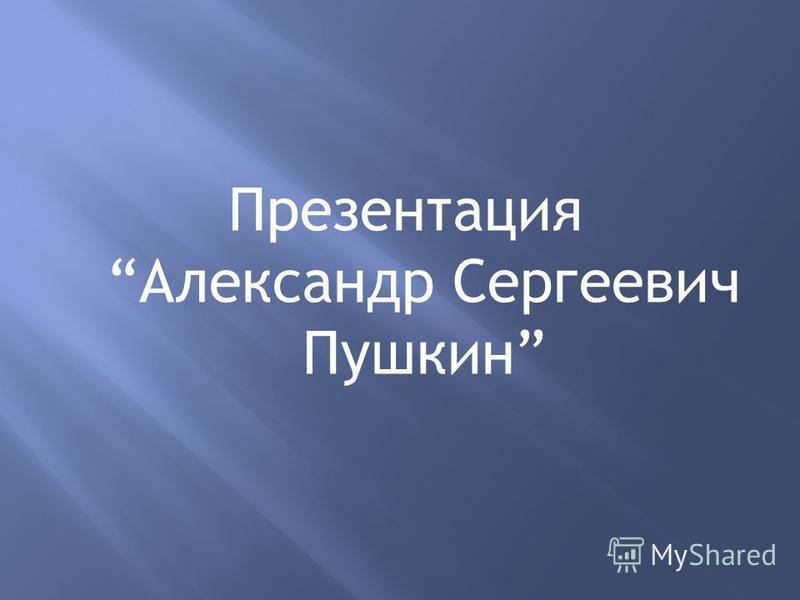 Презентация Александр Сергеевич Пушкин
