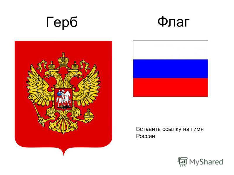 Герб Флаг Вставить ссылку на гимн России