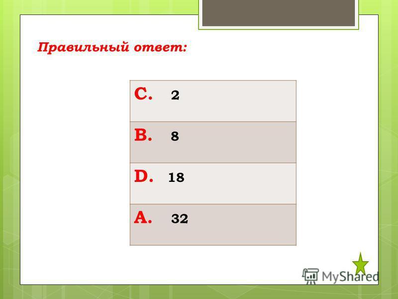 С. 2 В. 8 D. 18 А. 32 Правильный ответ: