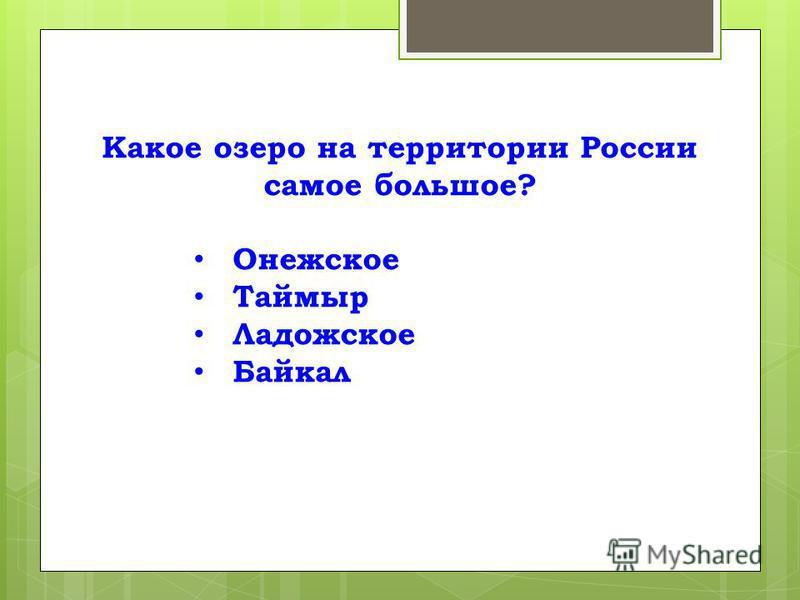 Какое озеро на территории России самое большое? Онежское Таймыр Ладожское Байкал