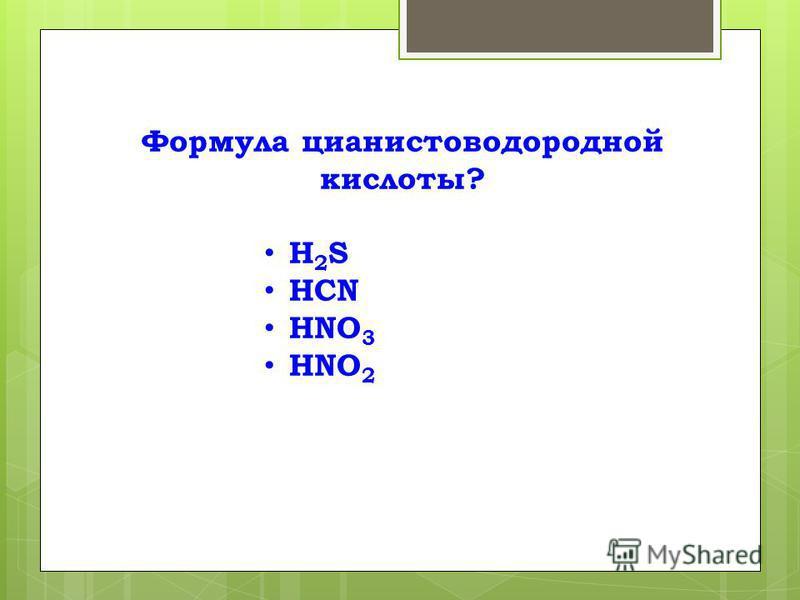 Формула цианистоводородной кислоты? H 2 S HCN HNO 3 HNO 2