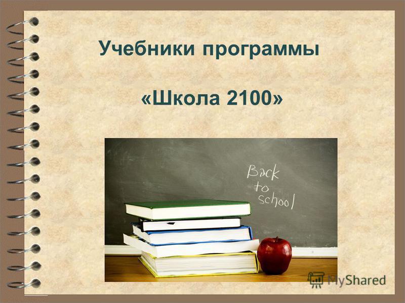 Учебники программы «Школа 2100»