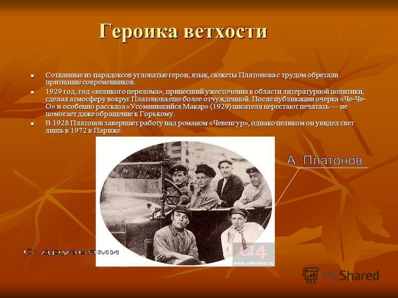 Рабочий-интеллигент В 1922-1926 годах Платонов работает мелиоратором в Воронежской губернии и на строительстве электростанции. В 1922-1926 годах Платонов работает мелиоратором в Воронежской губернии и на строительстве электростанции. В 1927 году Плат