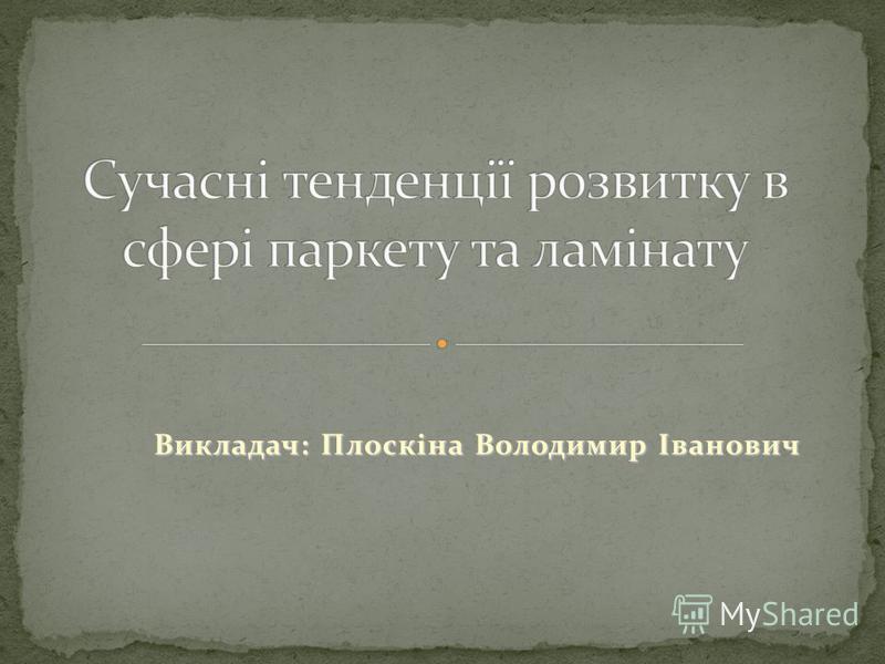 Викладач: Плоскіна Володимир Іванович