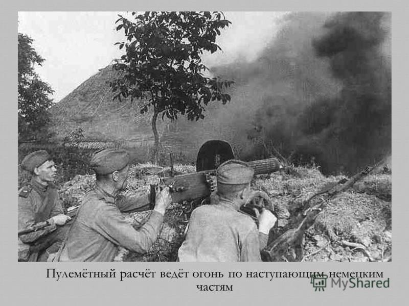 Пулемётный расчёт ведёт огонь по наступающим немецким частям