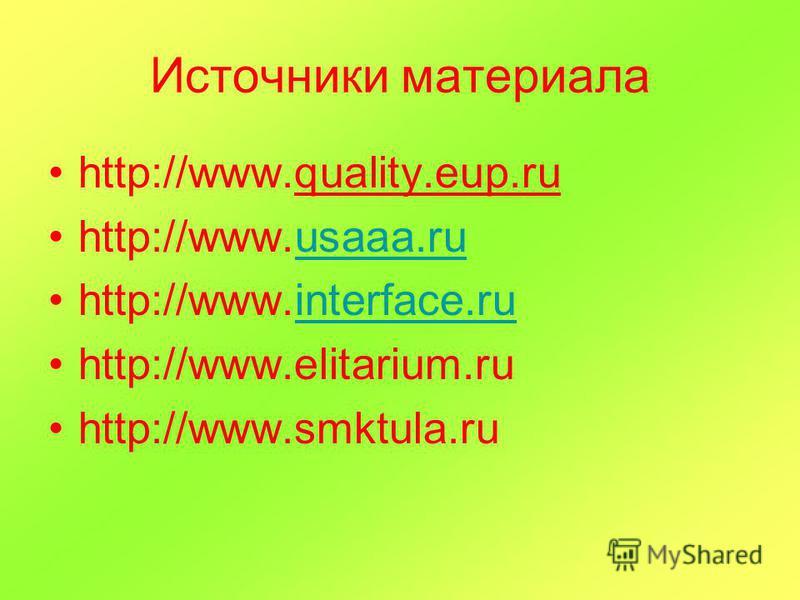Источники материала http://www.quality.eup.ru http://www.usaaa.ruusaaa.ru http://www.interface.ruinterface.ru http://www.elitarium.ru http://www.smktula.ru