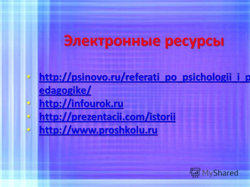 Электронные ресурсы Электронные ресурсы http://psinovo.ru/referati_po_psichologii_i_p edagogike/ http://psinovo.ru/referati_po_psichologii_i_p edagogike/ http://psinovo.ru/referati_po_psichologii_i_p edagogike/ http://psinovo.ru/referati_po_psicholog