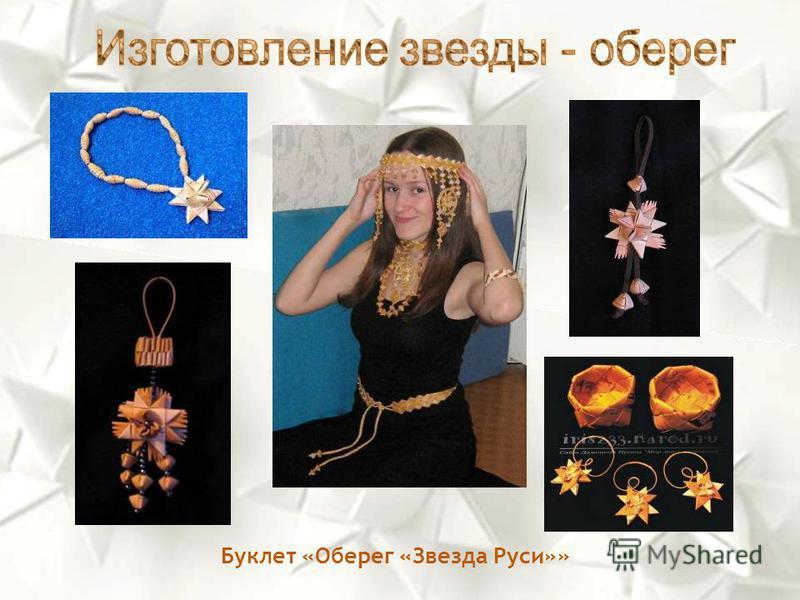 Буклет «Оберег «Звезда Руси»»