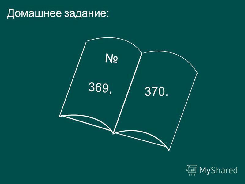 Домашнее задание: 370. 369,