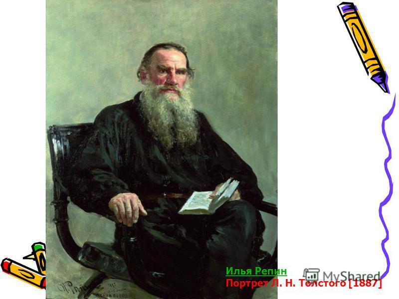Илья Репин Портрет Л. Н. Толстого [1887]