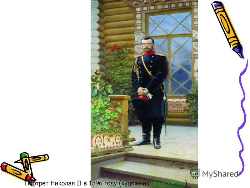 Портрет Николая II в 1896 году (художник Илья Репин)Илья Репин