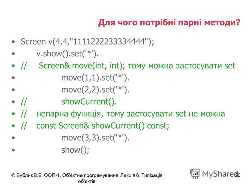 © Бублик В.В. ООП-1. Об'єктне програмування. Лекція 6. Типізація обєктів 20 Для чого потрібні парні методи? Screen v(4,4,