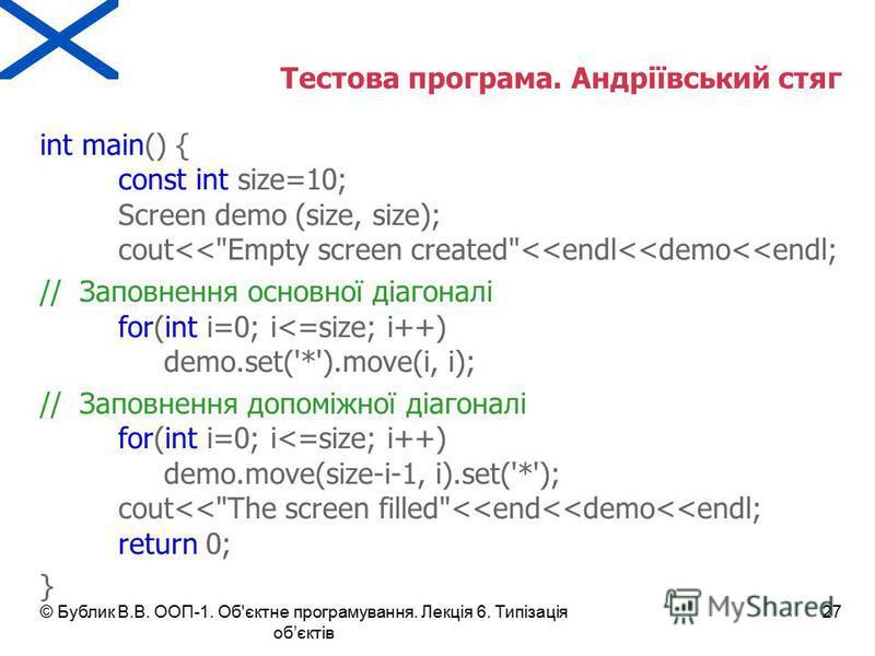 Тестова програма. Андріївський стяг int main() { const int size=10; Screen demo (size, size); cout<<